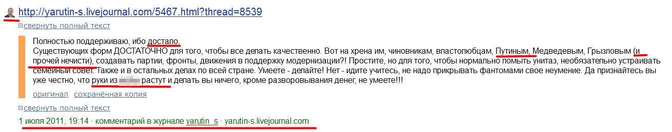 Скриншот блога Ярутина