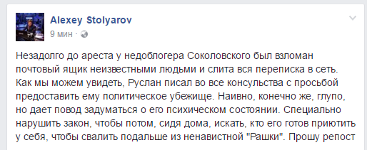 скриншот ЖЖ Сергей Колясников zergulio